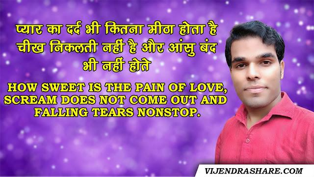 quotes by vijendra kushwaha