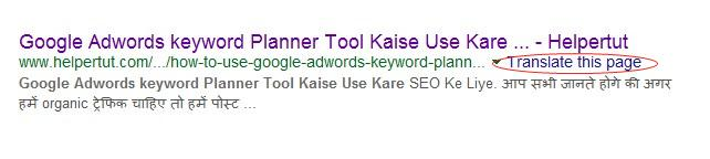 example for google search results translate this page google feature