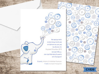 elephant themed greek baptism invitations for boy