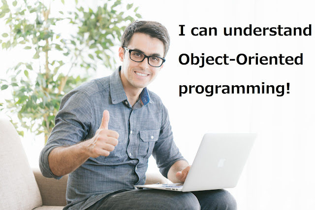 オブジェクト指向を理解した男性