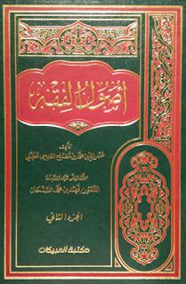 تحميل كتاب أصول الفقه pdf ابن مفلج