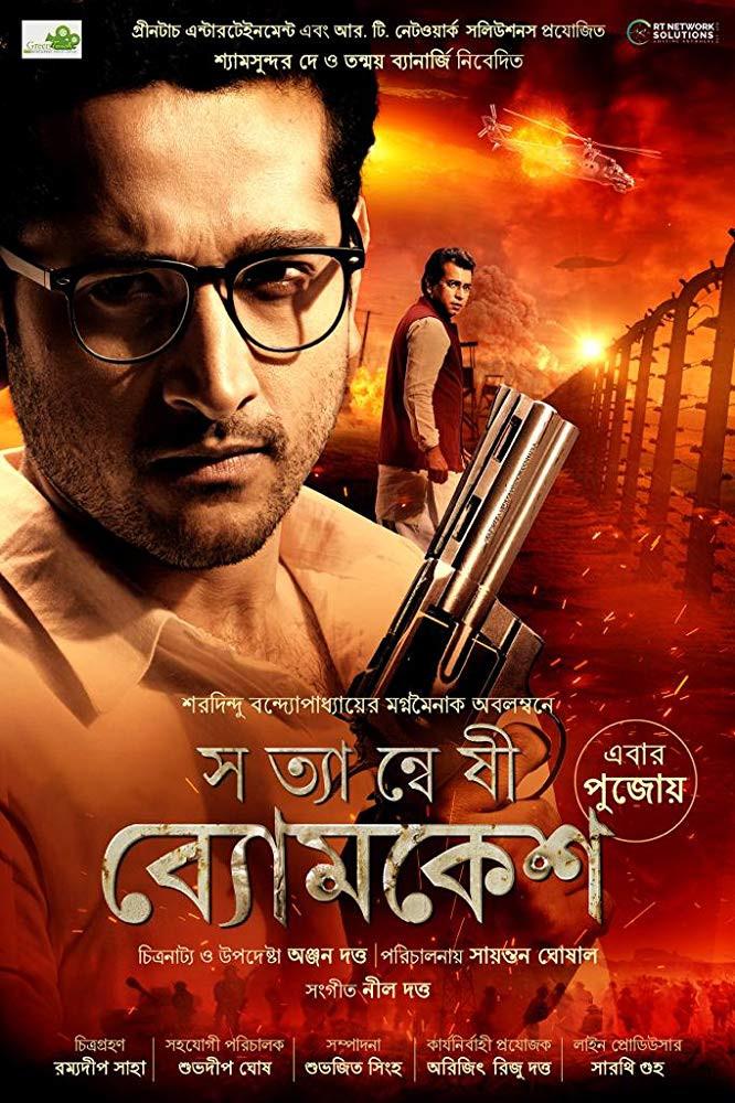 Satyanweshi Byomkesh 2019 Bengali 800MB HDRip Download