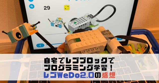 【口コミ】自宅でプログラミング教材レゴWeDo2.0を5歳と一緒にやった感想