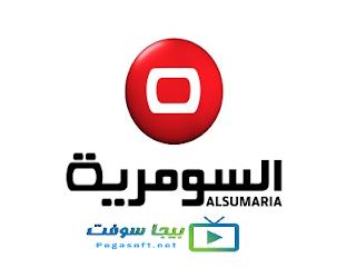 قناة السومرية بث مباشر