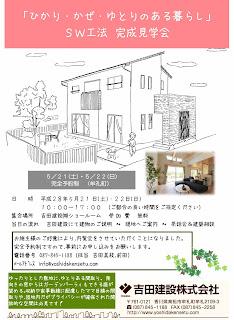 http://www.yoshidakensetu-lp.com/