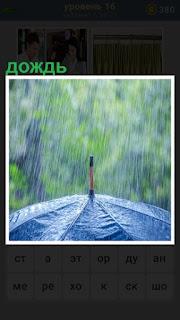 идет летний дождь и капает на верх зонтика