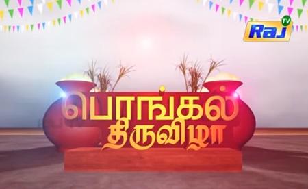 Pongal Thiruvizha | Pongal Special 2018