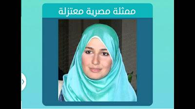 ممثلة مصرية معتزلة