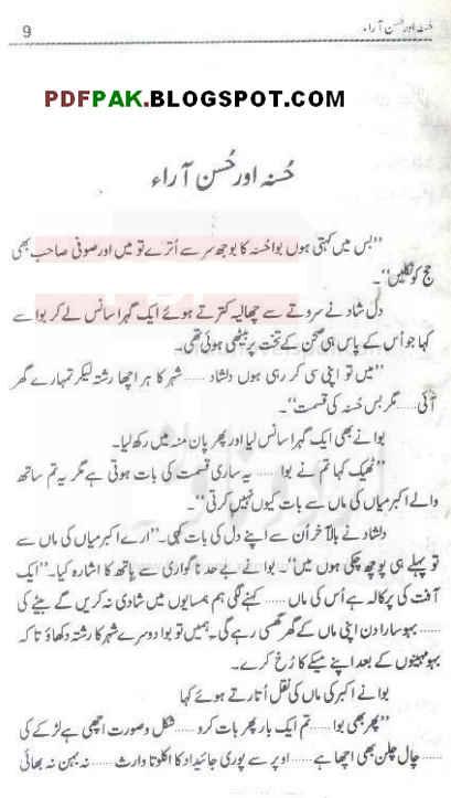 Screenshot of the first page of Husna Aur Husan Aara Urdu Novel