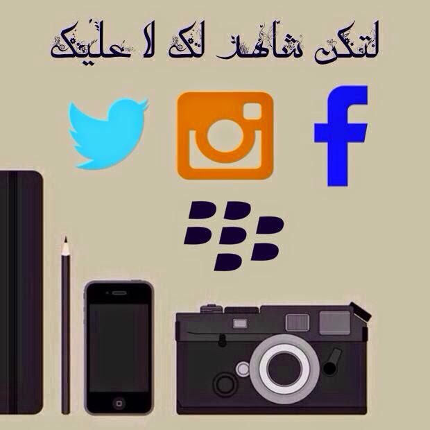 صور إسلامية عن مواقع التواصل الإجتماعي