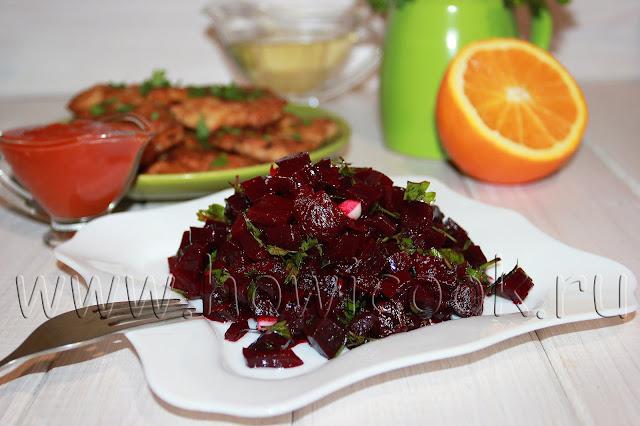 рецепт салата из свеклы с апельсиновой заправкой