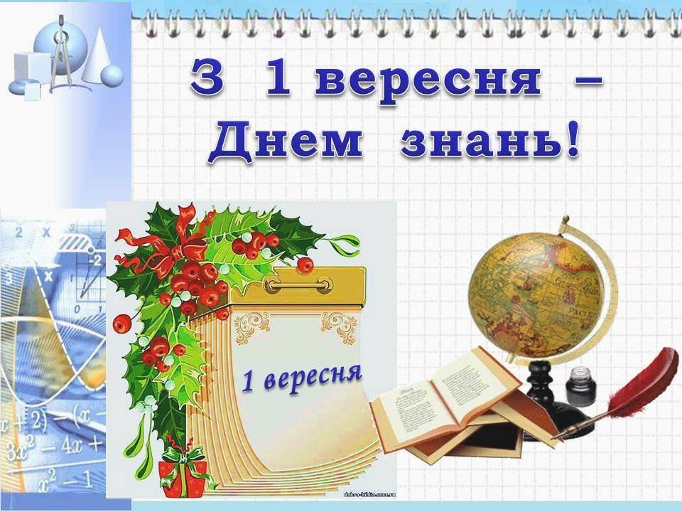 Картинки цветы, картинки 1 вересня день знань