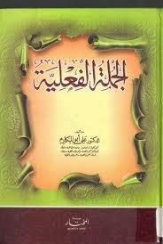 الجملة الفعلية - علي أبو المكارم pdf