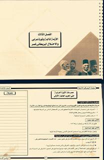 مذكرة تاريخ الصف الثالث الثانوى العام ،المنهج الجديد الاستاذ ياسر الدسوقى