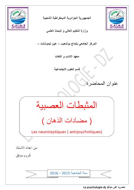 المثبطات العصبية  مضادات الذهان pdf