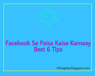 Earn From Facebook In Hindi