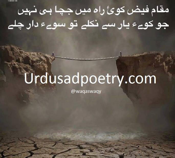 Muqaam Faiz Koi Raah Me Jacha Hi Nahi - Urdu Sad Poetry - Urdu