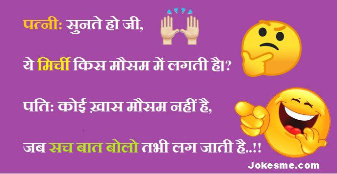 जीजा जी का नेचर Hindi Funny Chutkule