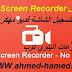 تحميل تطبيق AZ Screen Recorder لتسجيل الشاشة فديو مهكر اخر اصدار