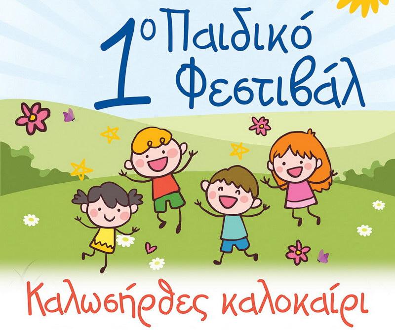 Καλωσήρθες Καλοκαίρι: Παιδικό Φεστιβάλ στην Κομοτηνή