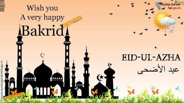 Happy Bakrid 2015 Quotes Greetings HDwallpapers 1139