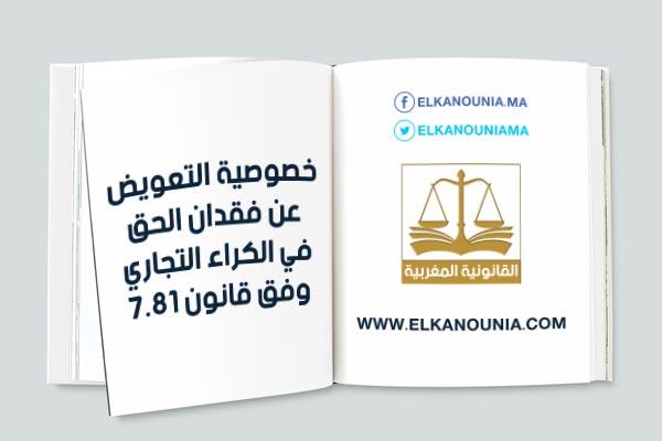 خصوصية التعويض عن فقدان الحق في الكراء التجاري وفق قانون 7.81