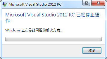 vs2012 rc error