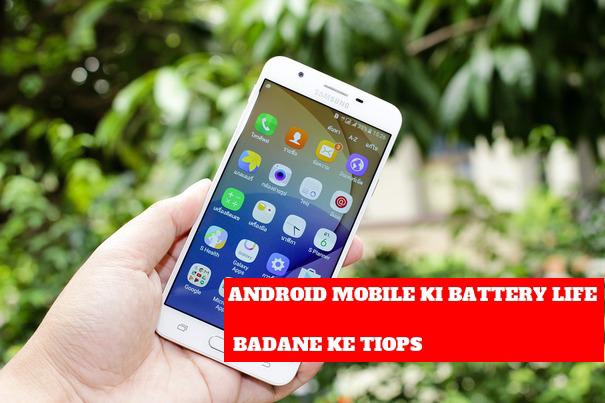 एंड्राइड स्मार्टफोन के बैटरी की लाइफ बढाने के टिप्स