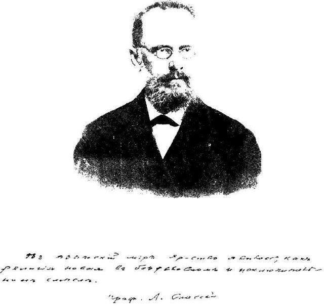 Профессор Анатолий Алексеевич Спасский (1866-1916): Новые термины в борьбе с арианством