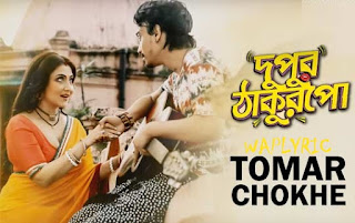 Tomar Chokhe Song Lyrics