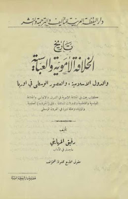 تاريخ الخلافة الأموية والعباسية والدول الإسلامية والعصور الوسطى في أوربا - رفيق المهايني