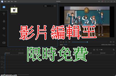 影片編輯王