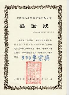 雲林縣電腦資訊教育課程計畫-講師