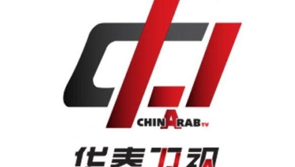 تردد قناة الصين العربية