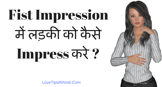 first impression to impress a girl love tips in hindi