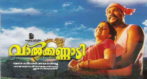 valkannadi, valkannadi songs, valkannadi movie, valkannadi movie song, valkannadi film, valkannadi film songs, mallurelease