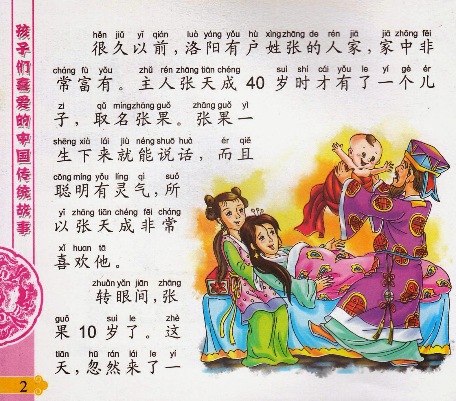 Transliteração Pinyin ou Pin-yin