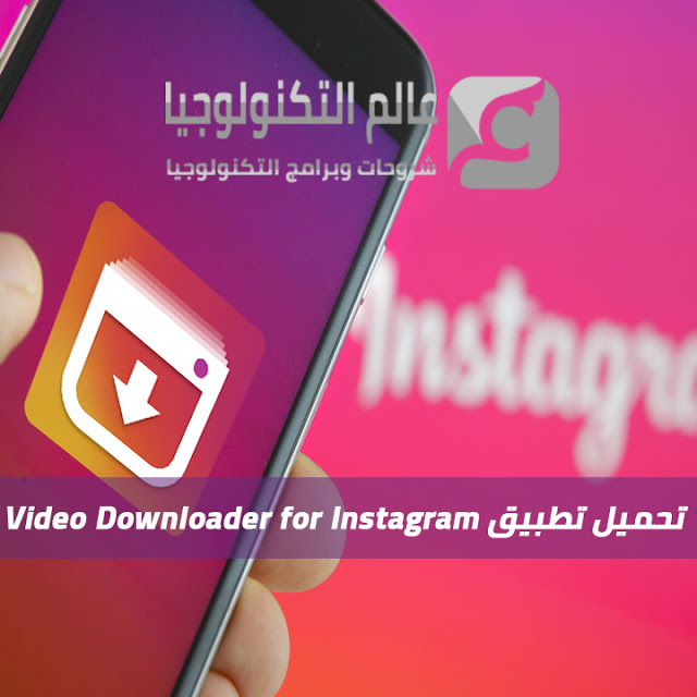 تحميل تطبيق Video Downloader for Instagram‏