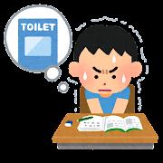 トイレを我慢する子供のイラスト