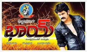 Bhai telugu movie full mp3 songs / Aashiq movie video song mp4