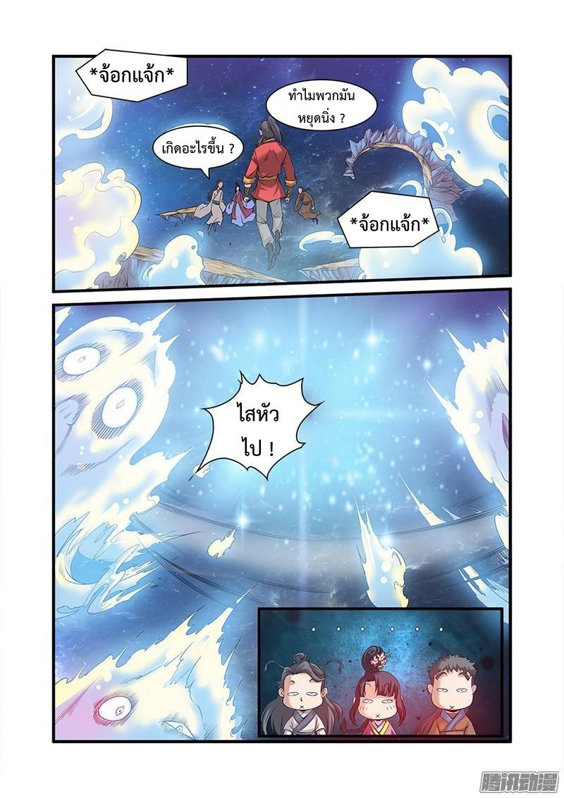 อ่านการ์ตูน Xian Ni 58 ภาพที่ 7