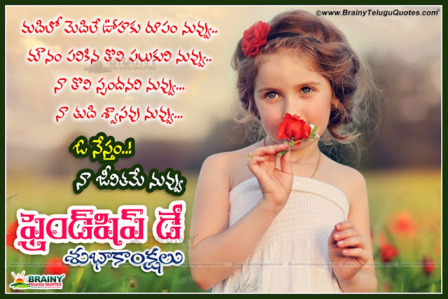 2016 Friendship Day Telugu Date in India is August 8th,Telugu Friendship Day 2016 Quotes Images,2016 Happy Friendship Day wishes Online,Best Telugu Happy Friendship Day 2016 Quotes Images,Friendship Day Telugu Gifts Online,Friendship Day Telugu Images,Friendship Day In Telugu Quotes,friendship day telugu messages,friendship day messages quotes in telugu,happy friendship day telugu quotes,images,Friendship day in telugu:quotes,pictures,friendship day telugu pictures,happy friendship day telugu pics,wallpapers for mobile,happy friendship day telugu greetings