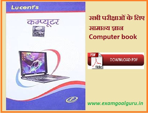 Computer Books In Hindi Pdf