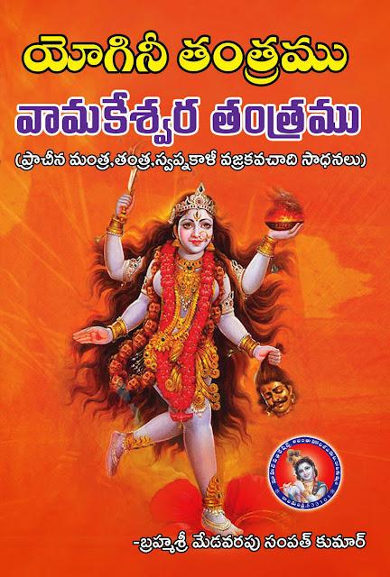 యోగినీ తంత్రం | వామకేశ్వర తంత్రం | Yogini Tantram Vamakeswara Tantram యోగినీ తంత్రం | వామకేశ్వర తంత్రం | GRANTHANIDHI | MOHANPUBLICATIONS | bhaktipustakalu