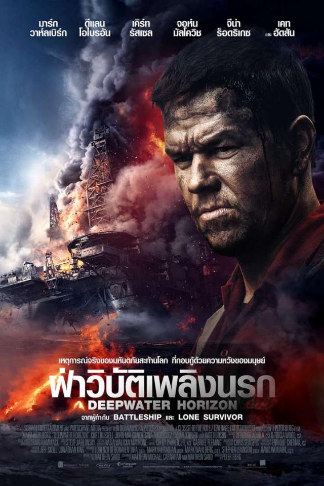 Thảm Họa Giàn Khoan - Deepwater Horizon (2016)