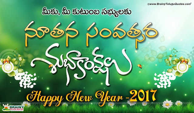 Telugu New Year Quotes Greetings, 2017 New Year Telugu vector wallpapers