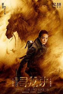 Mojin The Lost Legend (2016) ล่าขุมทรัพย์ลึกใต้โลก