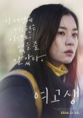 Girl on the Edge (2015) Full Movie HD