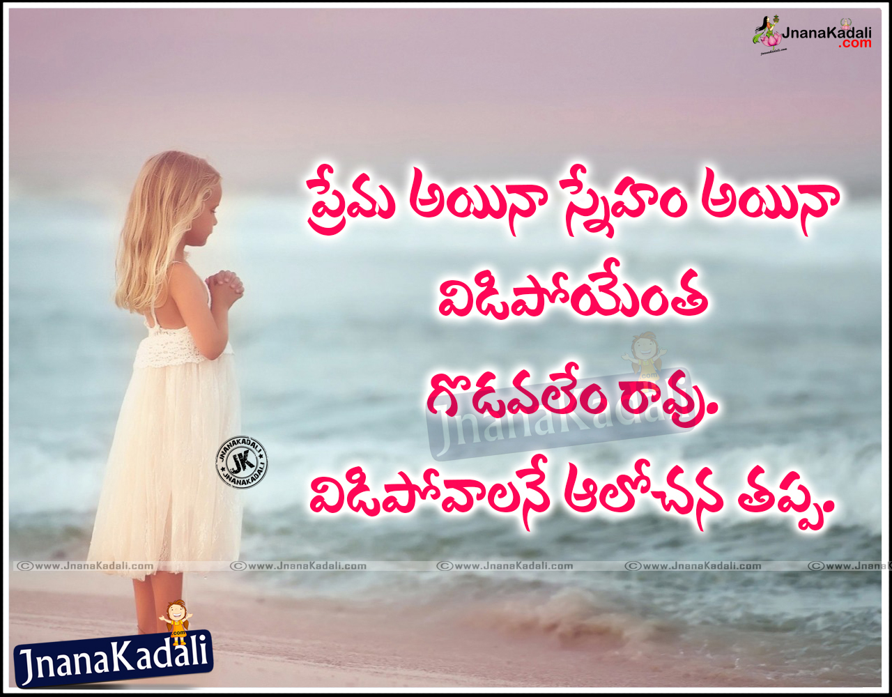 Telugu Love Quotes Love Meaning In Telugu  Love Quotes In Telugu  Jnana Kadali