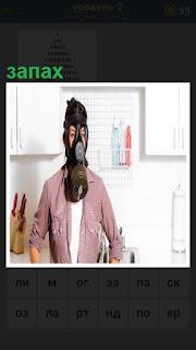 Женщина одела противогаз на кухне, чтобы избавиться от запаха